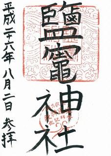 20140802鹽竃神社御朱印.jpg