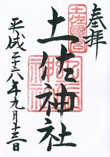 20140913土佐神社御朱印.jpg