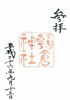 20140913朝倉神社御朱印.jpg