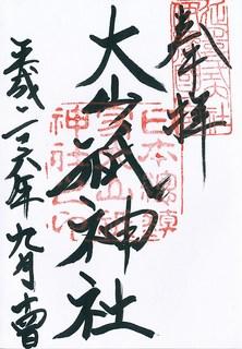 20140914大山祇神社御朱印.jpg