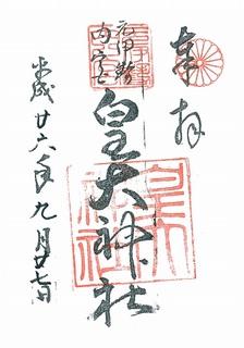20140927皇大神社御朱印.jpg