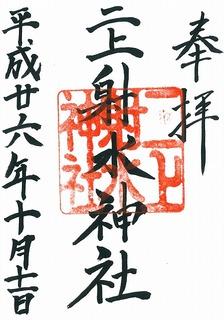 20141011二上射水神社御朱印.jpg