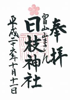 20141011富山日枝神社御朱印.jpg