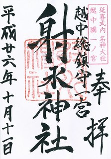 20141011射水神社御朱印.jpg