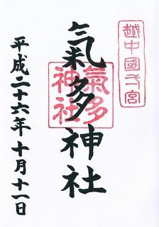 20141011氣多神社御朱印.jpg