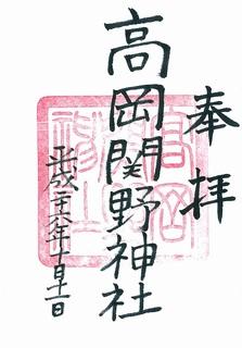 20141011高岡関野神社御朱印.jpg