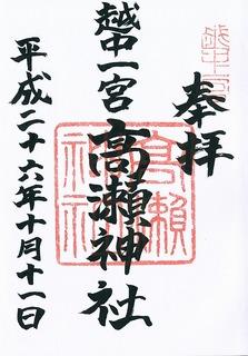 20141011高瀬神社御朱印.jpg