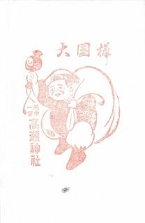 20141011高瀬神社御朱印はさみ.jpg