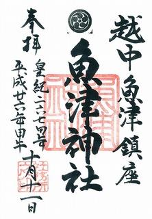 20141011魚津神社御朱印.jpg
