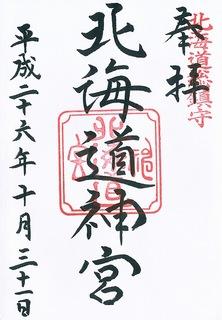 20141031北海道神宮御朱印.jpg