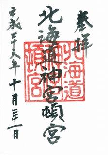 20141031北海道神宮頓宮御朱印.jpg
