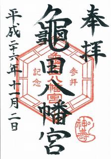 20141102亀田八幡宮御朱印.jpg