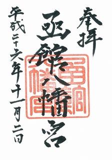 20141102函館八幡宮御朱印.jpg