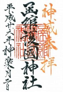 20141102函館護国神社御朱印.jpg