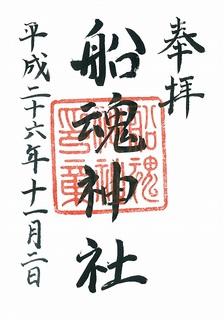 20141102船魂神社御朱印.jpg