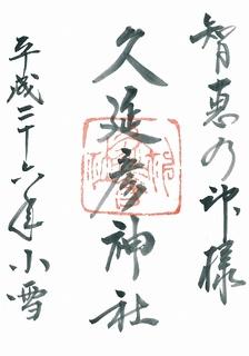 20141122久延彦神社御朱印.jpg