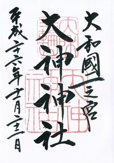 20141122大神神社御朱印.jpg