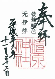 20141122檜原神社御朱印.jpg