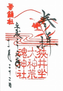 20141122狭井神社御朱印.jpg