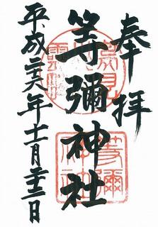20141122等彌神社御朱印.jpg