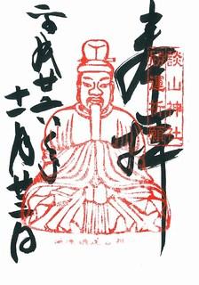 20141122談山神社勝運祈願御朱印.jpg