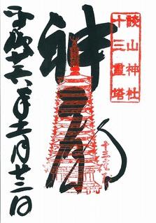 20141122談山神社十三重塔御朱印.jpg