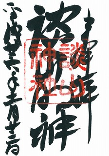 20141122談山神社御朱印.jpg
