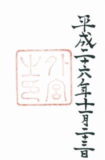 20141123伊勢神宮外宮御朱印.jpg