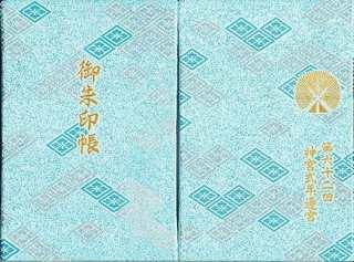 20141123伊勢神宮御朱印帳.jpg