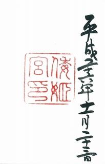 20141123倭姫宮御朱印.jpg
