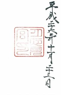 20141123月夜見宮御朱印.jpg