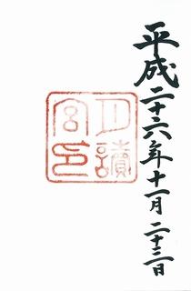 20141123月読宮御朱印.jpg