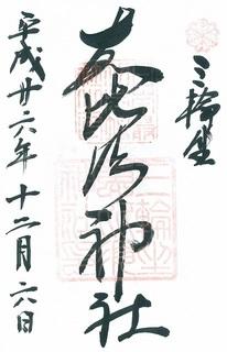 20141206三輪坐恵比須神社御朱印.jpg