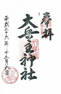 20141206大兵主神社御朱印.jpg