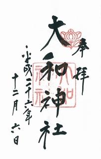 20141206大和神社御朱印.jpg