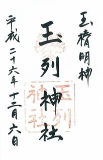 20141206玉列神社御朱印.jpg