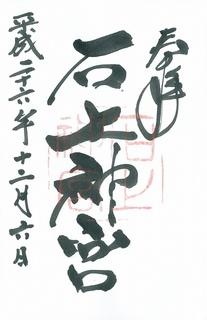 20141206石上神宮御朱印.jpg