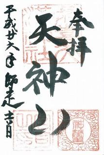 20141206與喜天満神社御朱印.jpg