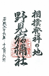 20141206野見宿禰社御朱印.jpg