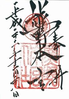 20141228熊野本宮大社御朱印.jpg