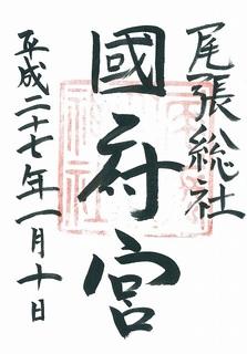 20150110国府宮御朱印.jpg