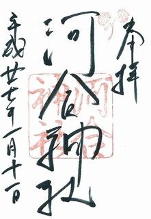20150111河合神社御朱印.jpg