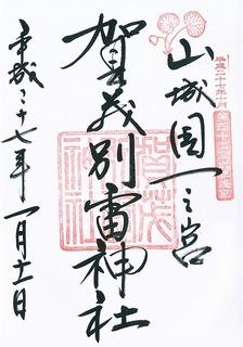 20150111賀茂別雷神社御朱印.jpg