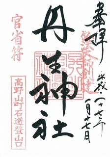 20150117丹生冠省符神社御朱印.jpg