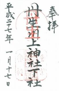 20150117丹生川上神社下社御朱印.jpg