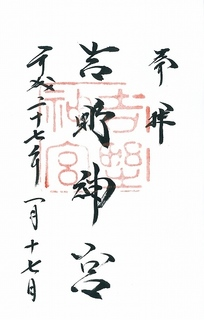 20150117吉野神宮御朱印.jpg