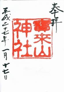 20150117寶来山神社御朱印.jpg