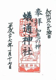20150117蟻通神社御朱印.jpg