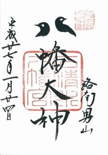 20150124石清水八幡宮御朱印.jpg