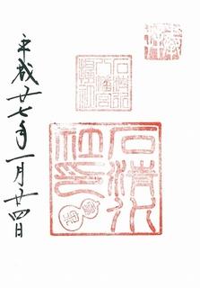 20150124石清水社御朱印.jpg